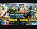 Fate/Grand Order 復刻サバフェスピックアップ2召喚 前半