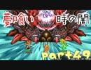【クロノトリガー steam版】ルッカ好きがまったり実況プレイ #49 終【名作レトロゲーム実況】