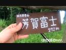 RTA ラップ登山アタック 芳賀富士