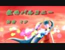 【初音ミク】紅のバルコニー【オリジナル曲】