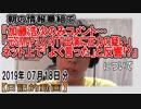 『「元SMAP3人のTV出演に圧力の疑い」加藤浩次のみコメント』についてetc【日記的動画(2019年07月18日分)】[ 109/365 ]