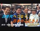 #和田まさむね 候補の選挙応援のご報告 ボギー大佐の言いたい放題 2019年07月12日 21時頃 放送分