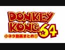 【バグ技】 ドンキーコング64 小ネタ動画まとめ①