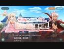【天華百剣 斬】Fate/kaleid liner Prisma☆Illya ×天華百剣 -斬-コラボストーリー「純白の奇跡、黒き因果」前編 1080p