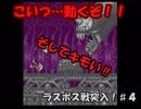 ゲーム初心者が繰り広げる『魂斗羅‐アニバーサリーコレクション‐』#4