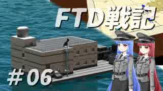 FTD戦記~奮戦!惑星Neter特設艦隊~第06話 挟撃!エリウィック西部攻略戦