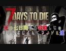 死の七日間にも容赦しないすすむおじさんとアイドル達 #01