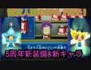 【電波人間のRPGfree】5周年イベントキター!