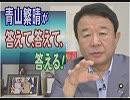 【青山繁晴】青山繁晴の国家観・人間観[桜R1/7/19]