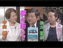 """【夢を紡いで #75】国連で伝えた""""徴用工""""の嘘・「軍艦島」の真実-松木國俊氏、山本優美子氏に聞く~[桜R1/7/19]"""