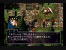 幻想水滸伝Ⅱを初見で実況プレイ91