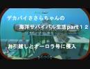 デカパイつづみちゃんの海洋サバイバル生活part12(SUBNAUTICA実況)