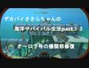 デカパイつづみちゃんの海洋サバイバル生活part13(SUBNAUTICA実況)