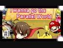 ゲーム下手な男のI wanna go the Parallel World 実況プレイ 鬼畜1