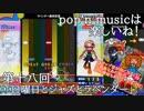 【ゆっくり実況】pop'n musicは楽しいね!18【日曜日とジャズとラベンダー】