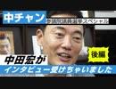 中チャン 参議院議員選挙スペシャル 中田宏がインタビュー受けちゃいました 後編