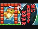【マリオメーカー2】マリオで対戦相手封じ込めたったwwwwww【#1】