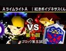 【第十回】64スマブラCPUトナメ実況【Eブロック第五試合】