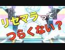 【シャニマス】新人プロデューサーがアイドルをプロデュース 1.5号【実況】