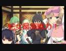 【閃乱カグラBurstRe:Newal】これは少女たちの戦いの軌跡!半蔵学院編part12【閃乱カグラ実況】