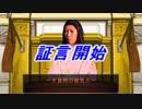 逆転淫夢裁判 第4話「真夏の夜の逆転」part4『犯行』