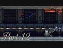【悪魔城ドラキュラX】ただやりたいゲームを楽しむ実況【月下の夜想曲】 Part12