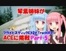 【ACE COMBAT 7】琴葉姉妹がフライトスティックEX2とTrackIRでACEに挑戦 Part5【VOICEROID実況】