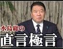 【直言極言】日本国内に蠢く反日・擬装保守を支配する者の動き[桜R1/7/19]