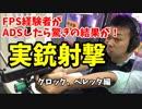 【実銃射撃】グロック17、ベレッタ92編【CLB】