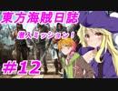 【自由な姫の海賊生活】東方海賊日誌:12日目【ゆっくり実況プレイ】