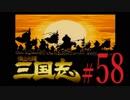 SFC「横山光輝 三国志」全軍出陣縛り?【姉弟ふたり実況】#58