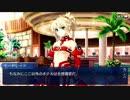 【FGO】Fate/Grand Orderを気ままに遊ぶよ。復刻サバフェス編Part03
