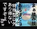 「ポケモンusum」特 殊 オ ー ダ イ ル っ て 知 っ て る ?