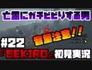 #22【隻狼】音量注意!ガチビビり!!【初見実況プレイ】