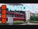 【ぱんださんぽ】鉄道模型会社のKATOを見てきたぞ!#6【鉄道模型】