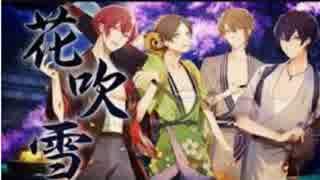 【ニコカラ】花吹雪《浦島坂田船》(Vocalカット)±0