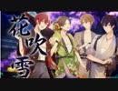 【ニコカラ】花吹雪《浦島坂田船》(On Vocal)+4