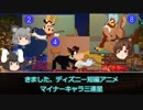 ゆっくりとディズニーアニメと #10 【ディズニー短編アニメ映画マイナーキャラ特集】