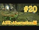 【ARK Aberration】洞窟の奥に潜む4種目の光源生物グローテイルをテイム!【Part20】【実況】