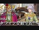 【イース5実況】イースⅤ -Lost Kefin, Kingdom of Sand-  #4【ケフィンを狙う者】