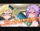 マスターの金で飲む酒が旨い弦巻マキ with リッチランド・ヌーヴォー・モスカート!!
