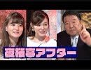 【夜桜亭日記 #101after】水島総が視聴者の質問に答えます![桜R1/7/20]