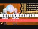 【食器ダンジョン#1】ポーリッシュポタリーがクソ可愛い件について【ボイロ解説有り】
