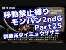 【MHP2G】移動禁止縛り【Part25】訓練所ダイミョウザザミ(VOICEROID実況)(みずと)