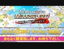 「アイドルマスター ミリオンライブ! シアターデイズ」ミリシタ2周年!サンキュー生配信!  ※有アーカイブ(1)