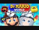 【ドクターマリオワールド】ドクターシロが世界のウイルスを退治してやるぜ!
