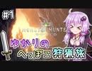 【MHW】ゆかりのへっぽこ狩猟旅 #1【VOICEROID実況】