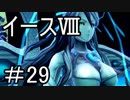 【ダーナの涙】イースⅧ part.29