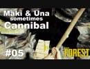 【TheForest】マキとウナと時々食人族 #05