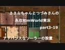 ささらちゃんとつづみさんの永住RimWorld実況part3-19